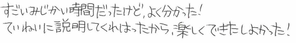 Sちゃん(城陽市)からの口コミ