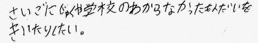 俊輔君(箕面市)からの口コミ