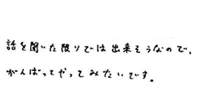 舞香ちゃん(大洲市)からの口コミ