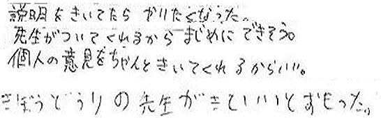 Nちゃん(小4)(八幡浜市)からの口コミ