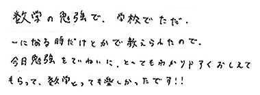 Aちゃん(西予市)からの口コミ