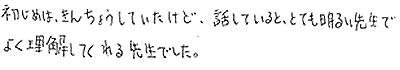 Aちゃん(伊予郡松前町)からの口コミ