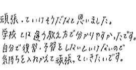 あかりちゃん(大洲市)からの口コミ