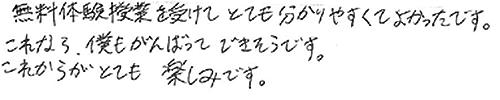 H君(伊予郡松前町)からの口コミ
