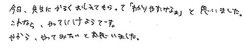 K君(喜多郡内子町)からの口コミ