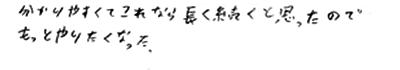 こうき君(伊予市)からの口コミ