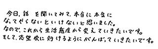 Rちゃん(西予市)からの口コミ