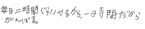 S君(四国中央市)からの口コミ