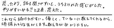 Sちゃん・Aちゃん(南宇和郡愛南町)からの口コミ