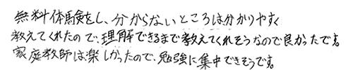 ともき君(伊予市)からの口コミ