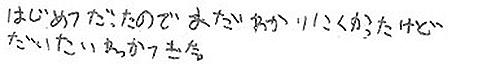 Yくん(伊予郡松前町)からの口コミ