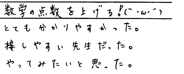 NAZUちゃん(養老郡養老町)からの口コミ