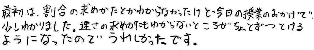 Mちゃん(総社市)からの口コミ