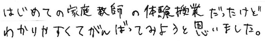 Nちゃん(笠岡市)からの口コミ
