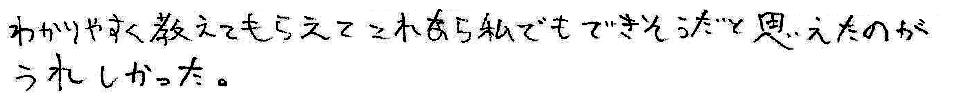 絵莉香ちゃん(井原市)からの口コミ