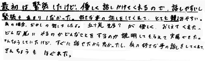 さおりちゃん(瀬戸内市)からの口コミ