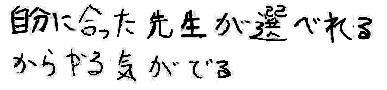雄大君(総社市)からの口コミ