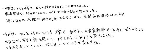 Aちゃん、Mちゃん(さぬき市)からの口コミ