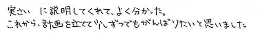 Mちゃん(三豊市)からの口コミ