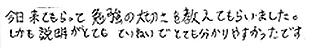 S君(南国市)からの口コミ