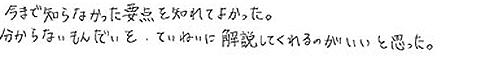 ゆいちゃん(中3)(さぬき市)からの口コミ