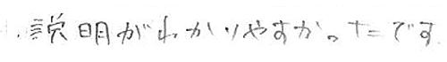 真依ちゃん(高浜市)からの口コミ