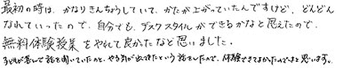 S君(額田郡幸田町)からの口コミ