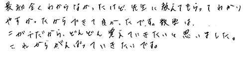Yちゃん(愛知郡東郷町)からの口コミ