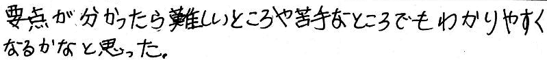 Hくん(中1)(竹原市)からの口コミ