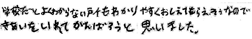K君(勝田郡勝央町)からの口コミ