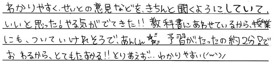 Yちゃん(浅口市)からの口コミ