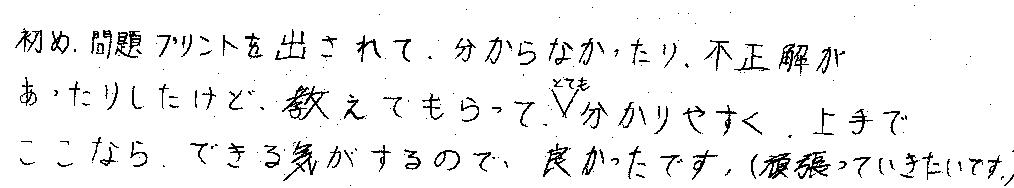 ユウト君(糟屋郡篠栗町)からの口コミ