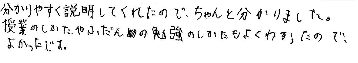 さくらちゃん(坂出市)からの口コミ