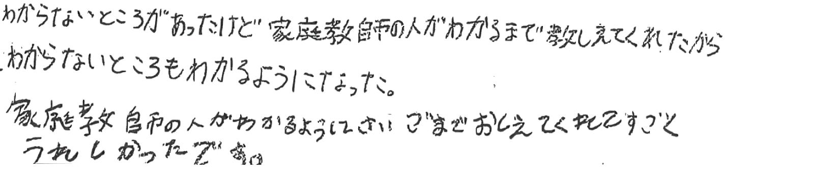 Aちゃん・K君(和泉市)からの口コミ