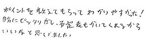 彩花ちゃん(津島市)からの口コミ