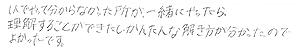 Yちゃん(北名古屋市)からの口コミ