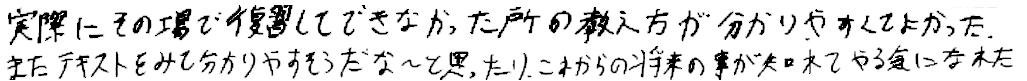 ハルキ君(海部郡大治町)からの口コミ