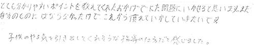 K君(周智郡森町)からの口コミ