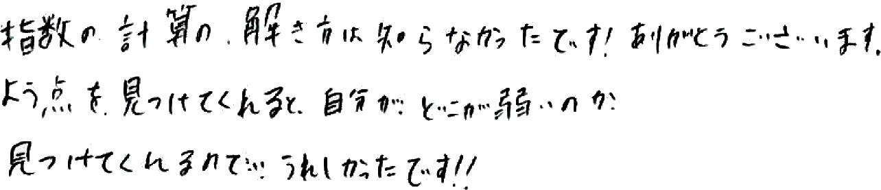 Nちゃん(和泉市)からの口コミ