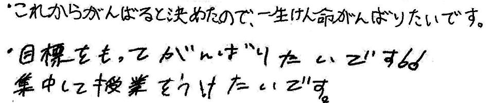 Sちゃん・M君(東広島市)からの口コミ