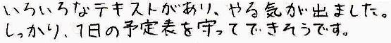 Aちゃん(泉佐野市)からの口コミ