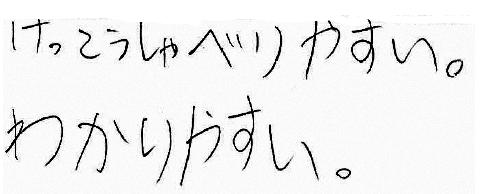 H君(高砂市)からの口コミ