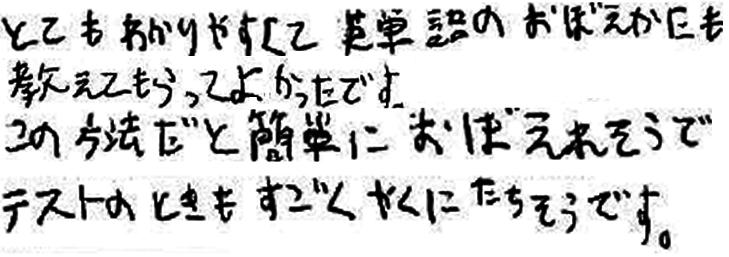 R君(高砂市)からの口コミ