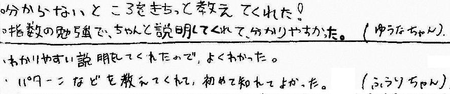 ゆうなちゃん・ふうりちゃん(高砂市)からの口コミ
