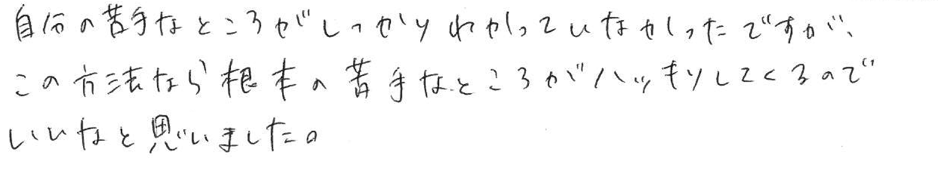 K.Mちゃん(焼津市)からの口コミ