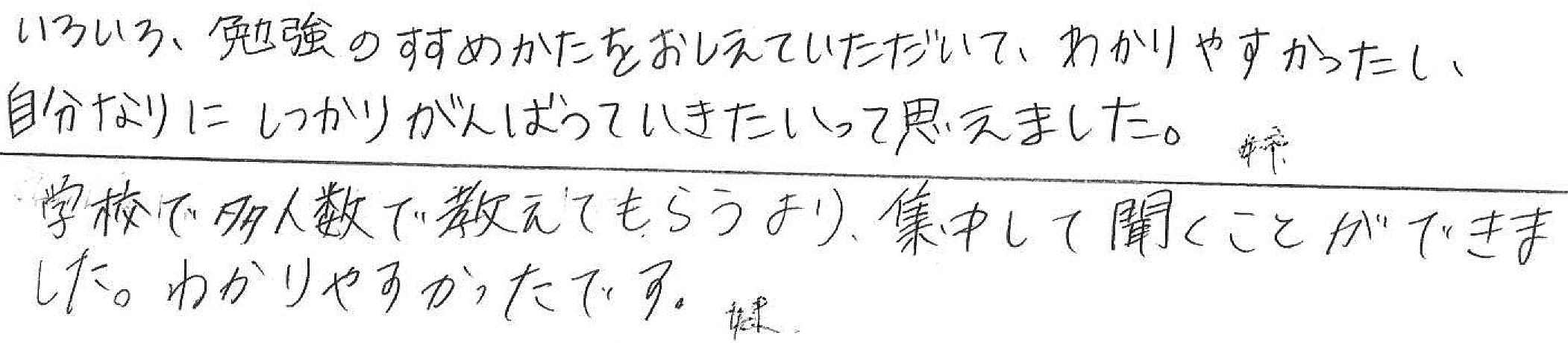 なっちゃん・もっちゃん(焼津市)からの口コミ