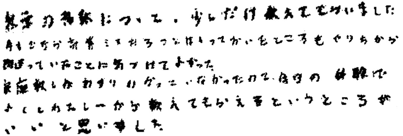 Aちゃん(生駒市)からの口コミ