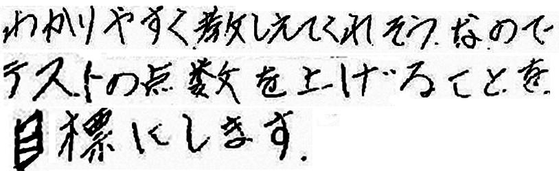 ダイキ君(向日市)からの口コミ