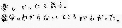 Sちゃん(蒲生郡竜王町)からの口コミ