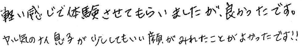 T君(羽咋市)からの口コミ